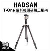 HADSAN T-ONE 輕便碳纖三腳架 4節 承載6Kg 可反折 湧蓮公司貨★24期免運費 ★薪創數位★