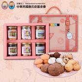 【愛不囉嗦庇護工場】愛啟程 手感餅乾禮盒