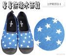 ☆日本製雨鞋/雨靴--百搭防潑水星星圖案雨鞋/雨靴&輕便鞋~藍色--日本製(3103)☆