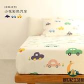 《彩色汽車床罩》純棉童趣可愛床包1.2m學生宿舍卡通單件床品【創世紀生活館】