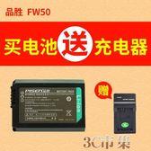 品勝NP-FW50電池索尼微單sony A7R2 A7M2 A7 A7R A7S A72 A6300 A6000 A6500 A5100 A5000相機配件A7II mks免運