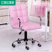 電腦椅家用辦公椅 自由升降轉椅老板椅學習椅西皮電腦椅子 igo 樂活生活館