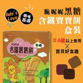 nutrinini脆妮妮 - 黑糖含鐵寶寶餅 (盒裝)