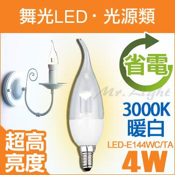 【有燈氏】舞光LED E14 4W 拉尾 高亮度水晶蠟燭燈泡 水晶燈泡 雞心燈 神明燈 小夜燈【LED-E144WC/TA】