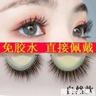 磁力假睫毛 假睫毛分段式 自然不用膠水的假睫毛貼量子磁力磁吸 吸鐵雙磁 快速出貨