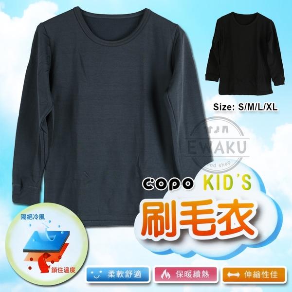 兒童圓領刷毛衣 保暖衣 發熱衣 COPO