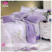 御芙專櫃『法國香芬』紫*╮☆七件式精選˙專櫃高級精梳棉˙加大床罩組(6*6.2尺)