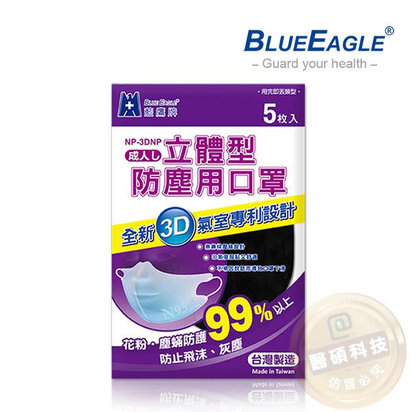 【醫碩科技】藍鷹牌NP-3DNPBK台灣製成人立體黑色防塵口罩/口罩/立體口罩 超高防塵率 5入/包