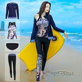韓國分體潛水服四件套防曬泳衣女長袖長褲大碼水母衣浮潛服沖浪服   泡芙女孩輕時尚