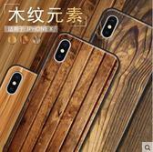 蘋果 iPhone6/6S 4.7吋 純彩木紋系列磨砂手機殼
