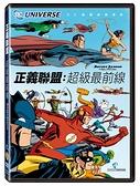 【停看聽音響唱片】【DVD】正義聯盟:超級最前線