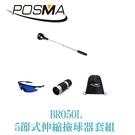 POSMA 5節式伸縮撿球器套組 搭 黑色束口後背包 BR050L