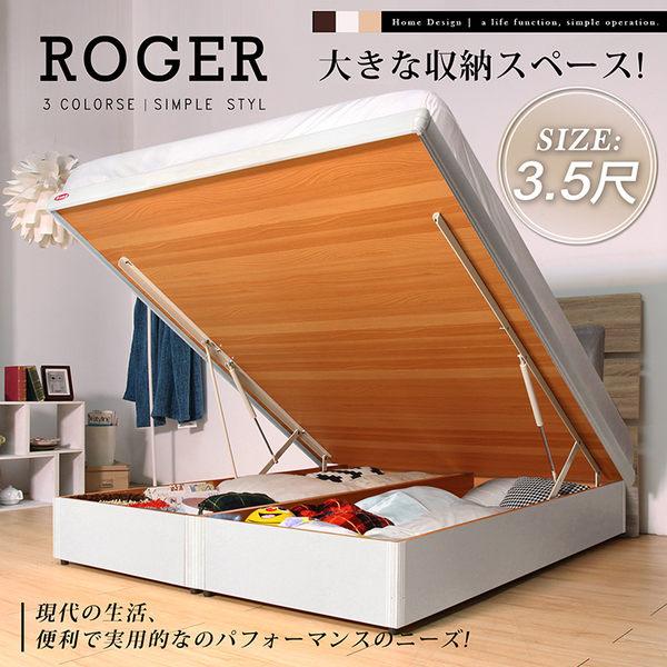掀床架 安全設計 羅杰掀床六分板3.5尺單人加大-3色 / H&D東稻家居