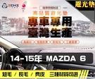 【麂皮】14-15年 Mazda 6 避光墊 / 台灣製、工廠直營 / mazda6避光墊 mazda6 避光墊 mazda6 麂皮 儀表墊