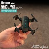 迷你無人機航拍高清專業超長續航遙控飛機四軸飛行器成人智慧玩具 HM 范思蓮恩