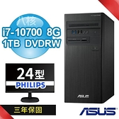 【南紡購物中心】飛利浦24型螢幕+ASUS華碩Q470商用電腦i7-10700/8G/1TB/Win10專業版/三年保固