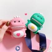 愛心小恐龍Airpods保護套蘋果無線耳機盒軟殼【聚可愛】