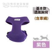【毛麻吉寵物舖】Puppy Angel 基本款透氣胸背(含牽繩)-紫S