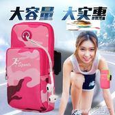手機臂包 裝手機的手臂包跑步韓國女臂袋腕包裝女生夜跑運動包手腕包手機臂【小天使】