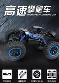 超大rc遙控車越野車四驅高速攀爬賽車男孩子充電兒童玩具汽車無線