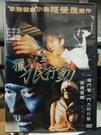 挖寶二手片-K09-105-正版DVD-華語【獵狼行動】-張慧儀 柯受良(直購價)