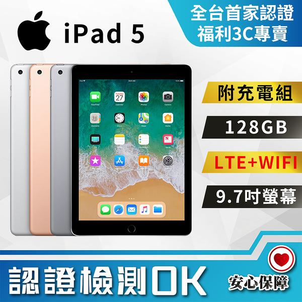 【創宇通訊│福利品】贈好禮 A級9成新 Apple iPad 5 LTE+WIFI 128GB 9.7吋平板 (A1823)
