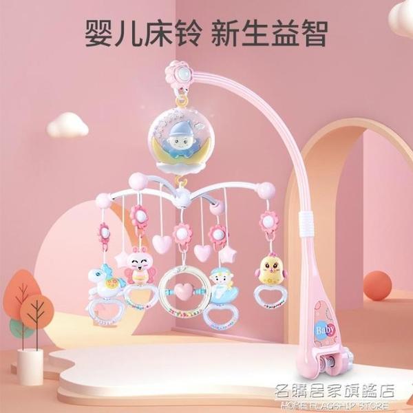 嬰兒床鈴玩具掛件手作旋轉新生寶寶床頭床搖鈴兒童益智安撫嬰兒車 NMS名購新品