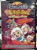 挖寶二手片-Y29-009-正版DVD-動畫【喜羊羊與灰太狼 兔年頂呱呱 電影版】-國語發音