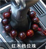 保平安符汽車佛珠車載用品汽車掛件檔位珠車內飾品擺件車飾上掛飾·享家生活館