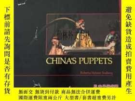 二手書博民逛書店【罕見】中國木偶 China s Puppets 1984年 精