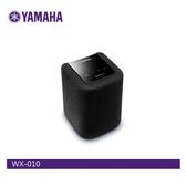 【展示出清+24期0利率】YAMAHA WX-010 藍芽喇叭 公司貨