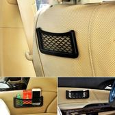 汽車用品車內收納盒掛袋座椅小車上車載置物網兜手機多功能裝飾品【萬聖節8折】