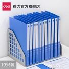 得力文件夾A4單雙強力夾10個裝辦公分類量販裝資料夾試卷夾整理夾辦公用合同夾 創意新品