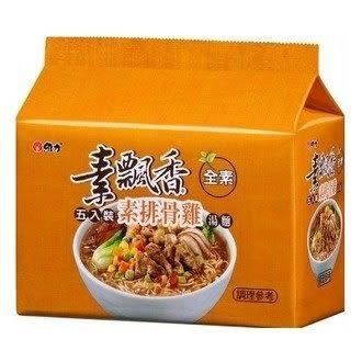 維力素飄香素排骨雞湯麵90g(5入)/袋【康鄰超市】