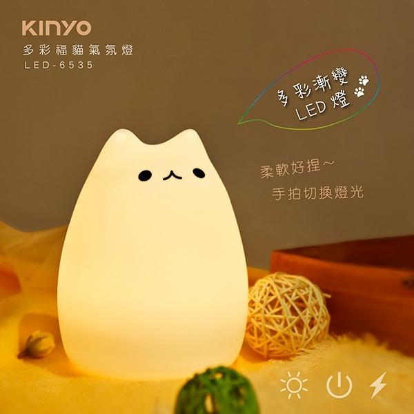 KINYO 多彩福貓氣氛燈 LED-6535