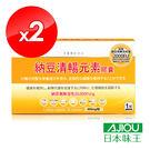 【日本味王】 納豆清暢元素 (30粒/盒) x2 盒