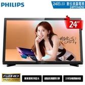 PHILIPS飛利浦 24吋 FHD液晶電視 24PFH4292