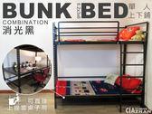 【空間特工】工業風 3尺單人上下床架 消光黑 免螺絲床鋪寢具 床架設計 可訂製 S3BA609
