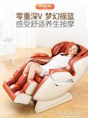 按摩椅茗振按摩椅家用全自動全身揉捏太空艙多功能老人按摩器電動沙發椅 好再來小屋 igo