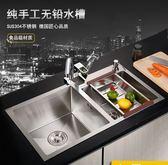 水槽德國304不銹鋼加厚手工水槽雙槽套餐廚房洗菜盆洗碗池台上台下盆台北日光igo