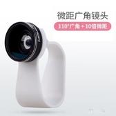 蘋果X手機鏡頭廣角微距單反安卓手機通用外置攝像頭 qz2166【野之旅】