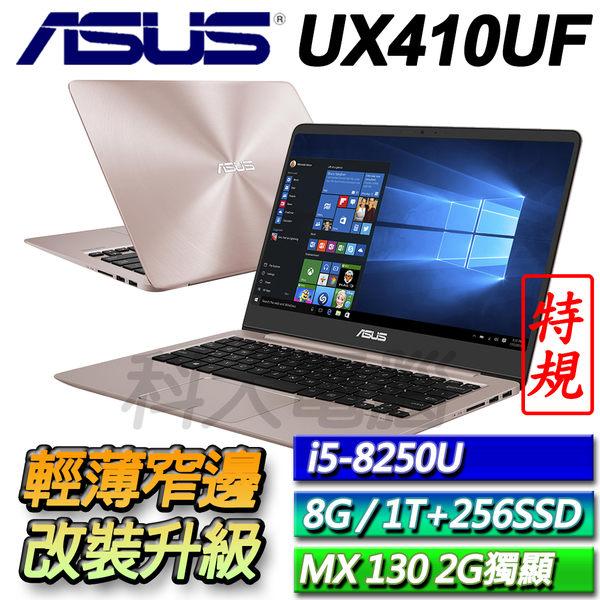 【ASUS華碩】【直升8G】【256G SSD+1TB雙碟改裝版】UX410UF-0091C8250U 玫瑰金 ◢14吋特規版筆電 ◣