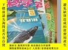 二手書博民逛書店我們愛科學2005年4月上,下,8月上罕見3本Y419446