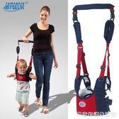 寶寶學步帶嬰幼兒童走路四季通用安全防摔勒小孩夏透氣  居家物語