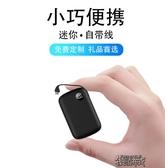 行動電源 迷你便攜自帶線行動電源20000毫安 禮品超薄數顯示行動電源