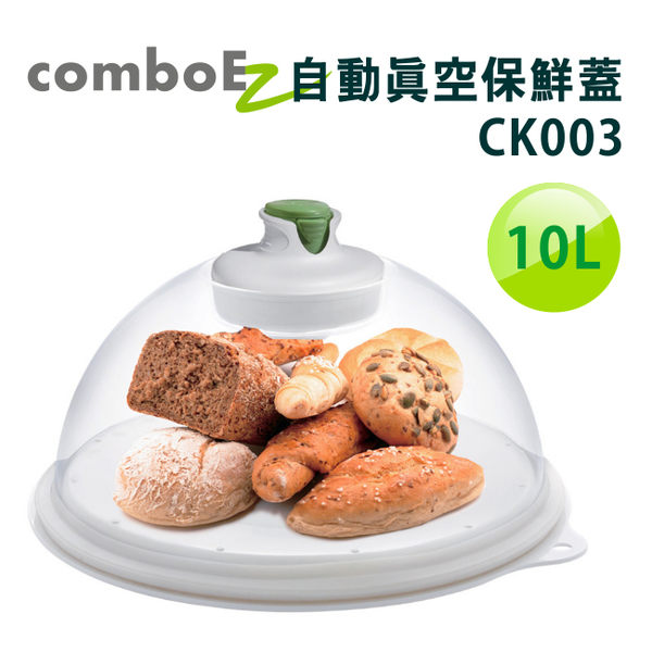 【comboEz】10L-自動真空保鮮蓋/保鮮/真空CK003 保固免運-隆美家電