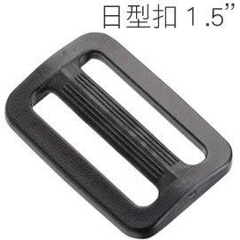 丹大戶外 【RHINO】台灣犀牛 日型扣1.5\