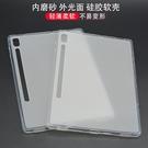 三星tab S6 10.5寸平板保護套T860透明TPU外殼T865防摔輕薄硅膠套