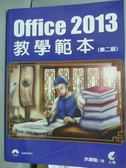 【書寶二手書T6/電腦_PJV】Office 2013教學範本(第二版)_洪錦魁_有光碟