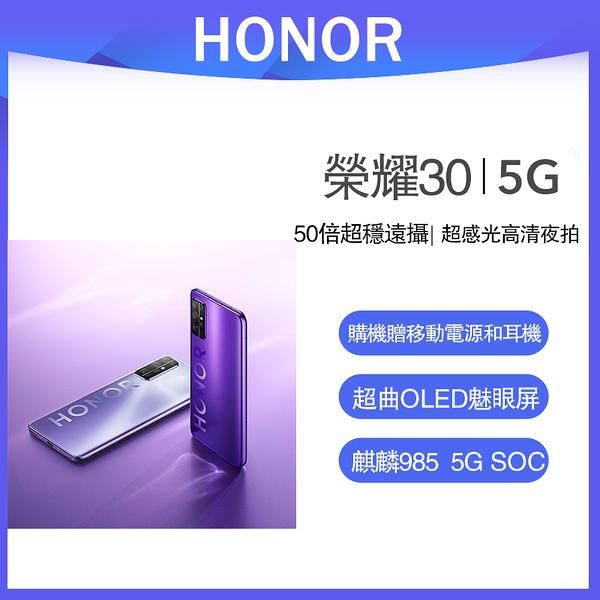 未拆封全新機 華為 HUAWEI 榮耀 Honor 30 8GB+256GB 50倍超穩遠攝 雙模5G 超久保固